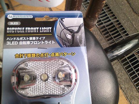resize1704_キャンドゥ3LEDフロントライト.jpg