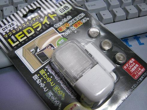 resize1883_LEDライト白色.jpg