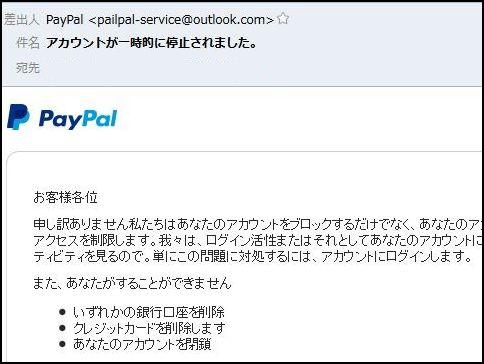 fake paypal phishing mail.jpg