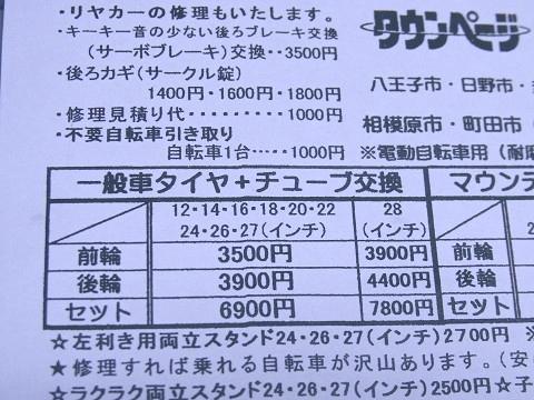 ママチャリ 後輪タイヤ 交換 工賃 resize5712.jpg