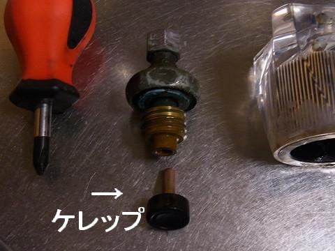 ハンドルをレバー式水栓に交換 ...