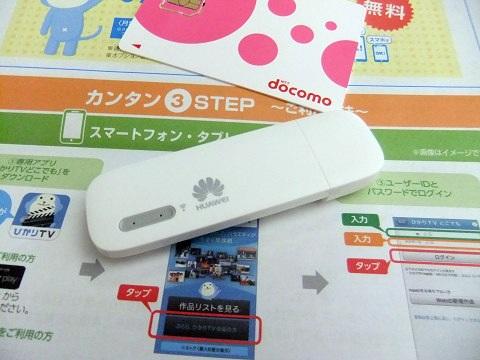 Huawei E8231 resize7_1281.jpg