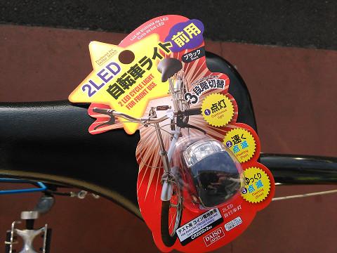 自転車用LEDライト ダイソー resize7_1389.jpg